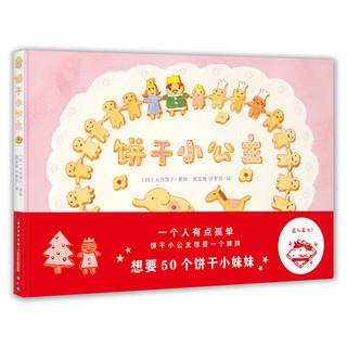 正版 心喜阅绘本馆:饼干小公主(精装绘本)9787556088621