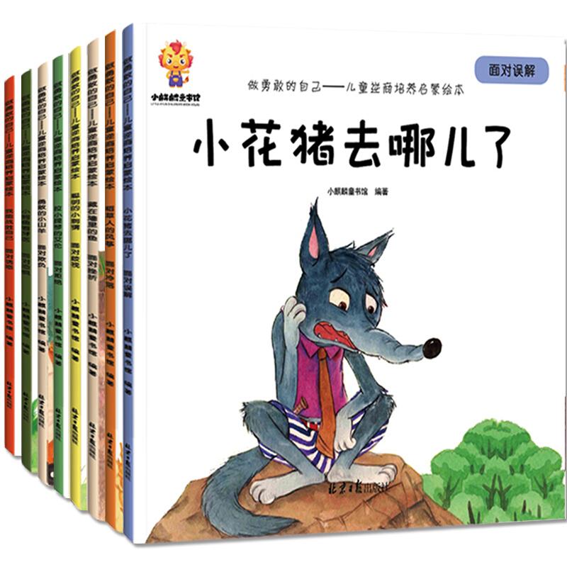 儿童逆商培养启蒙故事绘本(3-6岁宝宝如何学会面对诱惑,拒绝)