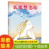 我很想念你硬壳精装经典绘本金晓婧著真正拥有中国视角的感人故事展现家 蒲公英童书馆 贵州人民出版社