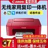 佳能MG3080打印复印一体机家用小型学生无线wifi手机照片文档3380