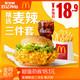 聚划算百亿补贴:McDonald's 麦当劳 麦辣精选三件套 单次券 18.9元包邮