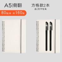 三年二班 线圈笔记本 A5/80张 2本装 送2支中性笔