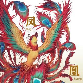 《中国神奇动物》(精装)