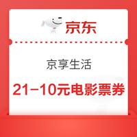 京东 京享生活 满21减10元京东电影票券
