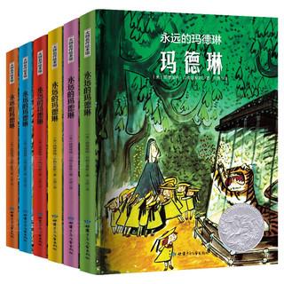 《永远的玛德琳系列》(全6册)