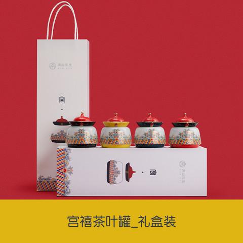 南山先生 宫禧茶叶罐 礼盒装