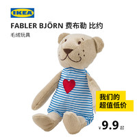 IKEA宜家FABLERBJORN比约熊毛绒玩具宜家经典米黄色21 厘米