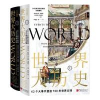 《世界大历史:62个大事件塑造700年世界文明》(精装全二册)
