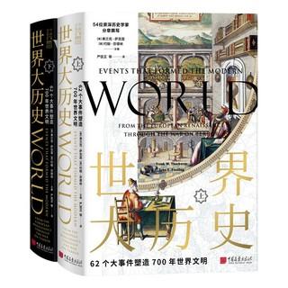 《世界大历史:62个大事件塑造700年世界文明》(全2册 )