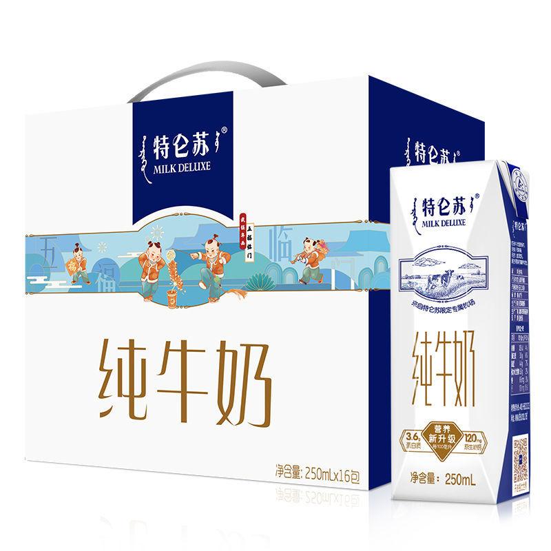 蒙牛特仑苏利乐钻纯牛奶250ml×16盒/250ml×16盒*2不含华南