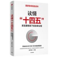 """《读懂""""十四五"""":新发展格局下的改革议程》国家智库精选读本"""