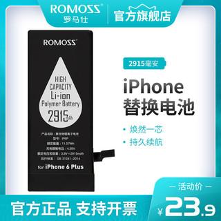 罗马仕 iPhone6P 内置替换电池 赠工具视频