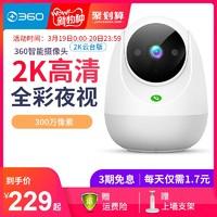360摄像头监控家用2k云台版360度全景摄像机手机远程无线监视器