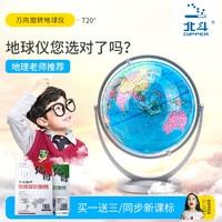 北斗 G2007 地球仪 18cm 送世界地图+中国地图+放大镜