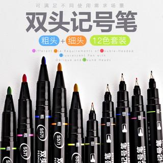 得力彩色双头油性记号笔小头细头马克笔勾线笔儿童绘画黑色描边美术勾边笔划线笔描线笔彩色粗划重点