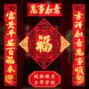 2021年牛年春节对联家用过年春联大门门联绒布剪纸福字贴新年装饰 镂空0.9D款含40#福字