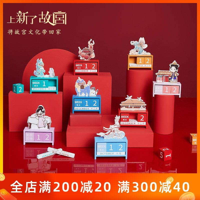 故宫 上新了故宫 木质日历创意个性万年历台历倒计时摆件故宫文创礼物 宫殿