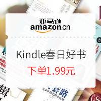 移动专享、促销活动:亚马逊中国 Kindle建行春日好书