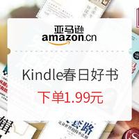 亚马逊中国 Kindle建行春日好书