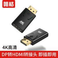 唯格 dp转hdmi转接头接口4K显卡电脑显示器转换器连接线电视高清