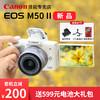 佳能EOS M50 Mark ii二代微单4K相机m5mark2佳能m50二代m502入门级微单VLOG相机数码学生M5
