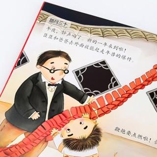《过年啦+我们的除夕》(套装共2册)
