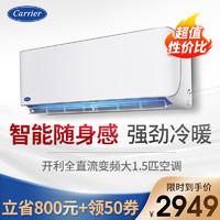 开利(CARRIER)大1.5匹空调全直流变频节能舒适静音 壁挂式家用空调
