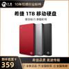宁美国度 seagate希捷移动硬盘1t usb3.0硬盘新款铭系列全新上市