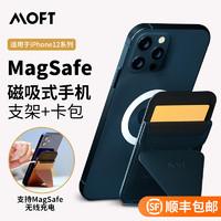 MOFT磁吸卡包手机支架兼容MagSafe原创设计无线充电适用iphone12 秋离棕(现货)