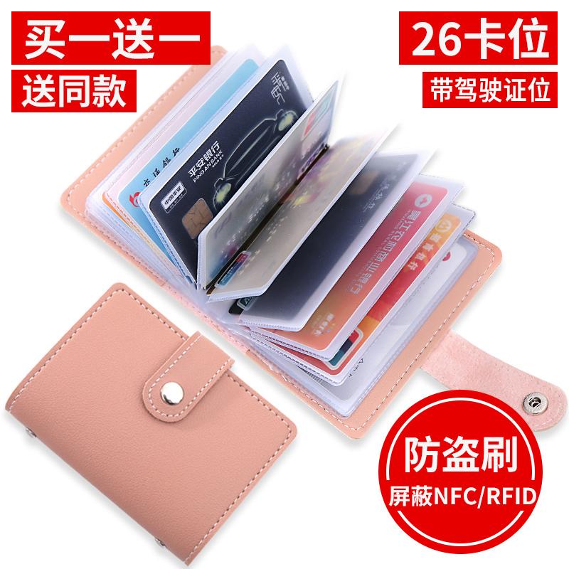 防盗刷屏蔽小巧卡包驾驶证钱包男女防磁大容量银行卡套卡片包定制 防盗刷26卡粉 (单个)