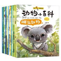 《动物小百科》(注音版、套装共10册)