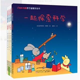 新客专享 : 《小兔朱利奥亲子益智活动书》(全四册)