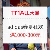 天猫 adidas官方旗舰店 新风尚狂欢