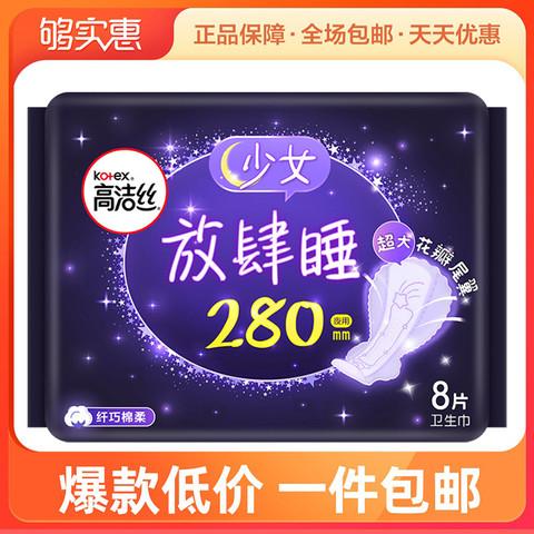高洁丝 夜用放肆睡卫生巾 280mm 8片