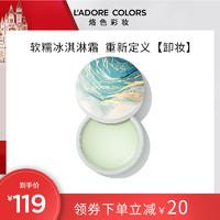 LAC烙色翡潤如玉卸妝膏溫和深層清潔卸妝油乳啫喱 85g