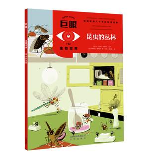 《巨眼:生物世界》(套装共5册)