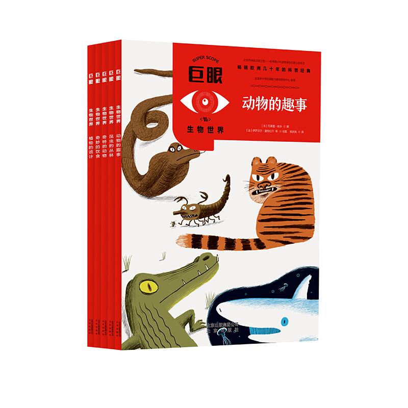 《巨眼丛书》(套装共5册)
