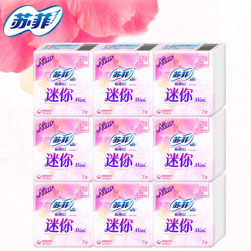 苏菲卫生巾迷你卫生巾175mm棉柔护翼型量少日用7片*9包 姨妈巾