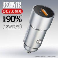 京东PLUS会员:纽曼 车载充电器 全合金QC3.0快充+夜光灯 +凑单品