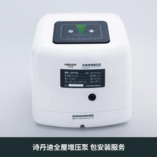 诗丹迪 sps90家用静音全自动智能增压泵变频永磁高扬程大功率自来水高层供水热水器智能马桶加压器 白色全新款(包安装服务)