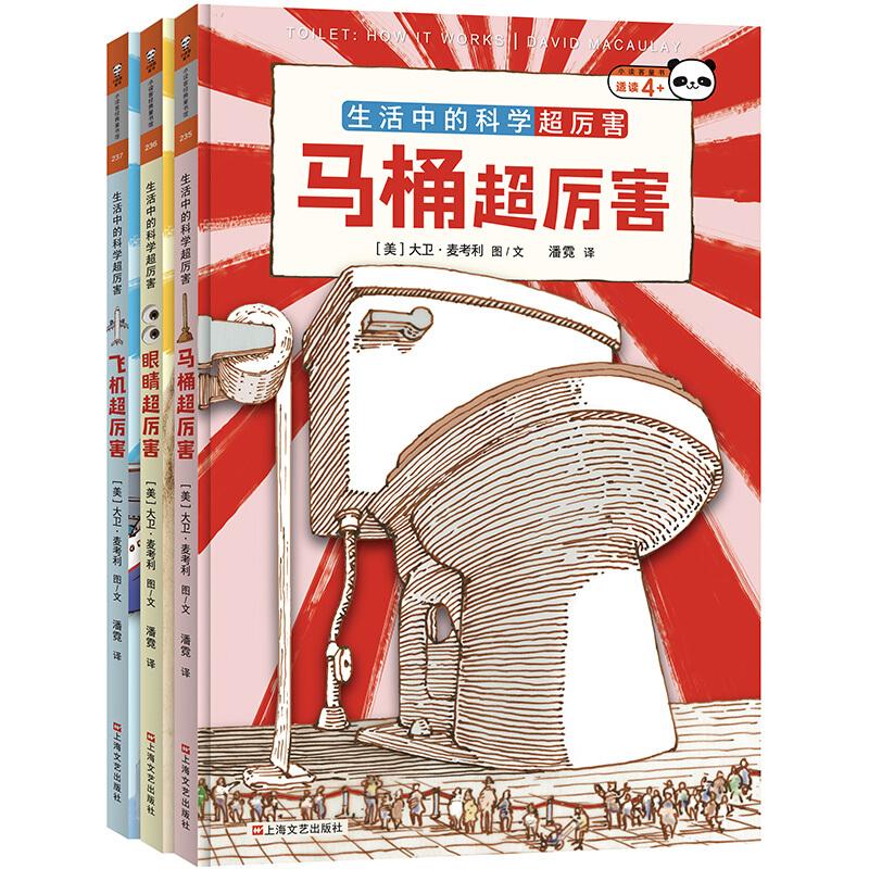 《马桶超厉害》(精装、套装共3册)