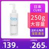 cure 活性化水素去角质凝胶 250ml