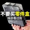 绿林零件盒塑料多格收纳螺丝盒子工具分类电子元件钻头配件格子盒 【升级加强筋】半拆卸18格大号(黑)