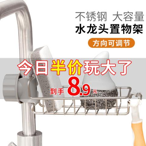 好管家 水龙头置物架不锈钢厨房置物架用品家用大全沥水神器水槽收纳架篮