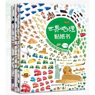 《世界地理贴纸书》注音版 共4册