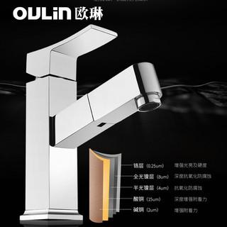 OULIN欧琳面盆龙头 抽拉式冷热面盆龙头单把单孔台盆浴室柜龙头