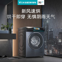 VIOMI 云米 WD11FF-B3A 洗烘一体机 11kg