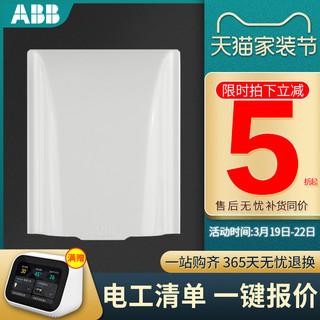 ABB 开关abb插座全系列通用防水防溅盒AS502