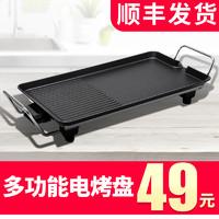 燒烤爐家用烤肉盤電烤盤鐵板燒盤無煙電燒烤爐小燒烤架烤肉機用具