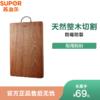 苏泊尔 (SUPOR) 乌檀木砧板加厚天然整木菜板可剁骨实木案板家用面板砧板擀面案板切菜板 30cm W302025AB1(30*20*2.5)